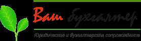 «Ваш Бухгалтер» - бухгалтерские, юридические и кадровые услуги Москва - 8 (495) 780-31-46